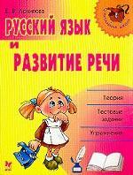 Русский язык и развитие речи: Теория; Тестовые задания; Упражнения: Пособие для учителей