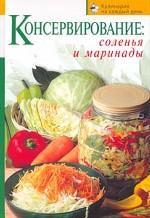 Консервирование: соления и маринады