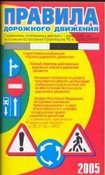Правила дорожного движения 2004