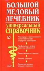 Большой медовый лечебник. Универсальный справочник