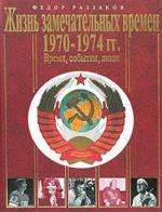 Жизнь замечательных времен, 1970-1974гг. Время, события, люди