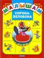 Сорока-белобока. Русские народные песенки, потешки