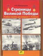 Страницы Великой Победы: учебное пособие для учащихся 1-4 классов