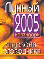 Лунный календарь садовода-огородника на 2005 год