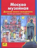 Москва музейная. Дневник юного экскурсанта: пособие для учащихся 1-4 классов