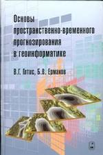 Основы пространственно-временного прогнозирования в геоинформатике