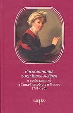 Воспоминания госпожи Виже-Лебрен о ее пребывании в Санкт-Петербурге и Москве. 1795-1801