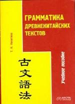 Грамматика древнекитайских текстов. Учебное пособие