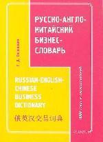 Русско-англо-китайский бизнес-словарь