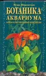 Ботаника аквариума. Полная иллюстрированная энциклопедия