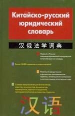 Китайско-русский юридический словарь
