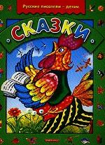 Малышам. Сказки. Русские писатели-детям