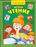 Детское чтение. Для детей 5-6 лет