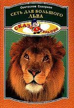 Сеть для большого льва