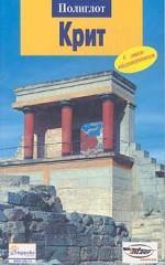 Крит. Путеводитель с мини-разговорником