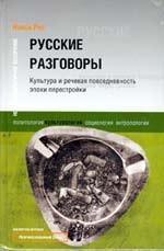 Русские разговоры: Культура и речевая повседневность эпохи перестройки