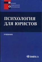 Психология для юристов. Учебник