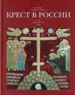 Крест в России : альбом