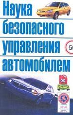 Наука безопасного управления автомобилем