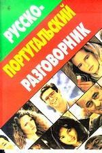 Русско-португальский разговорник