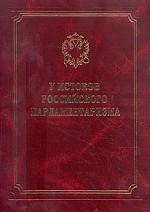 У истоков российского парламентаризма