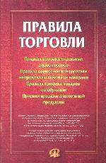 Правила торговли 2004