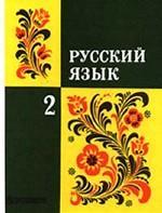 Русский язык. 2 класс трехлетней начальной школы