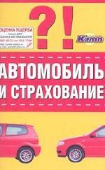 Автомобиль и страхование