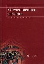 Отечественная история. Элементарный курс