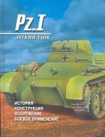 Легкий танк Pz. I. История, конструкция, вооружение, боевое применение