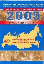 Учебно-тренировочные материалы для подготовки к ЕГЭ 2005. Русский язык