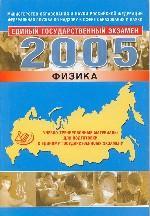 ЕГЭ -2005. Физика: учебно-тренировочные материалы