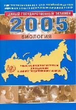 ЕГЭ -2005. Биология: учебно-тренировочные материалы