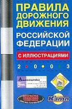 Правила дорожного движения Российской Федерации с изменениями, действующими с 1. 07. 03 г