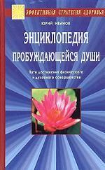 Энциклопедия пробуждающейся души. Пути достижения физического и духовного совершенства