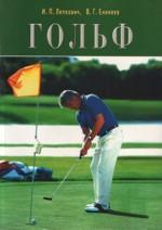Гольф. Содержание игры. Создание гольфовых полей в России. Организация территории гольф-клубов