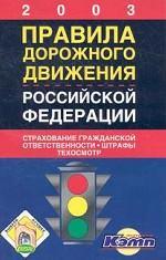Правила дорожного движения Российской Федерации с изменениями, действующими с 1
