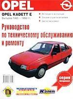 Руководство по эксплуатации, техническому обслуживанию и ремонту автомобилей Opel Kadett E выпуска 1985-1993 гг