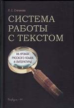 Система работы с текстом на уроках русского языка и литературы