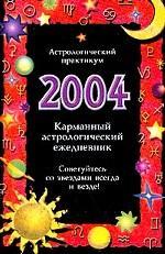 2004. Карманный астрологический ежедневник