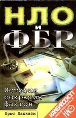 НЛО и ФБР. История сокрытия фактов