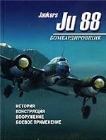 Бомбардировщик Junkers Ju 88