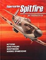 Истребитель. Supermarine Spitfire