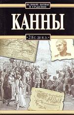 Канны, 216 г. до н. э