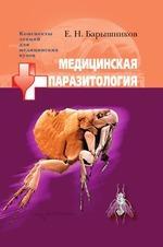 Медицинская паразитология. Конспекты лекций для медицинских вузов