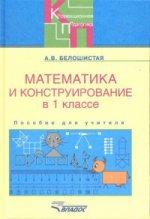 Математика и конструирование в 1 классе специального (коррекционного) образовательного учреждения VII вида