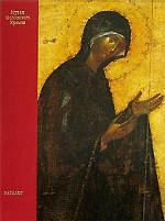 Иконы в Благовещенском соборе Московского Кремля: Деисусный и праздничный ряды иконостаса. Каталог