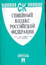Семейный кодекс РФ с изменениями и дополнениями на 15 октября 2004 г