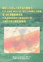 Основы ведения сельского хозяйства в условиях радиоактивного загрязнения