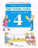 Прописи-ступеньки. Рабочая тетрадь по чистописанию, 4 класс. № 2